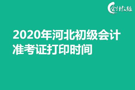 2020年河北初级会计准考证打印时间