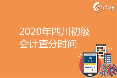 2020年四川初级会计查分时间