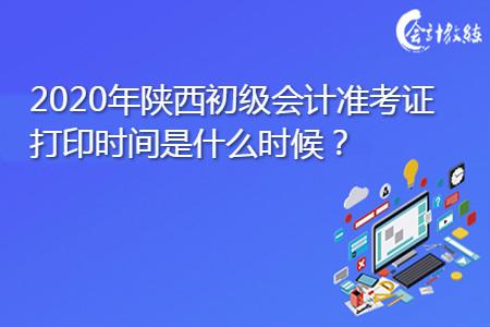 2020年陕西初级会计准考证打印时间是什么时候