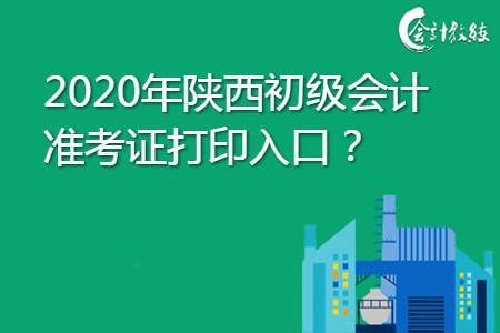 2020年陕西初级会计准考证打印入口