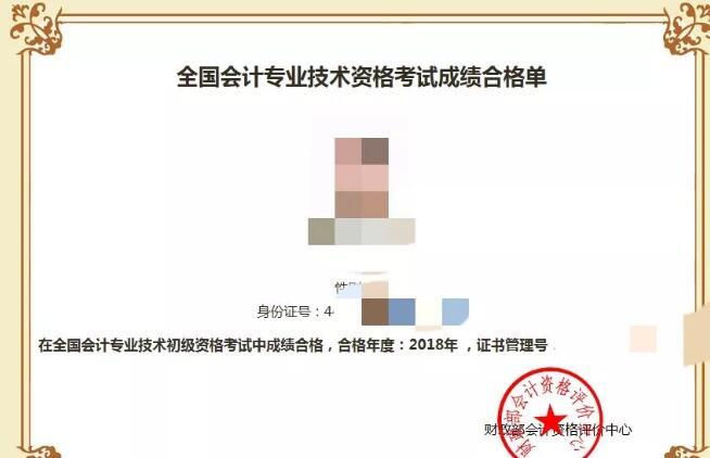 2020年陕西初级会计领证入口在哪
