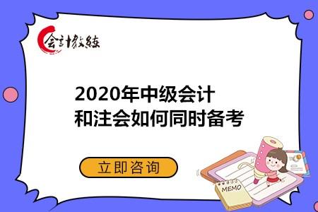 2020年中级会计和注会如何同时备考