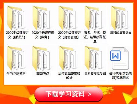 2020年黑龙江中级会计考试报名时间及条件是什么
