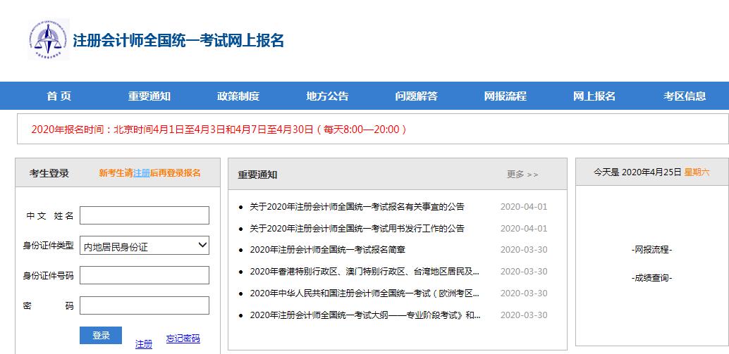 2020年CPA考试网上报名入口