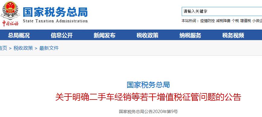 二手车增值税新政策2020年5月1日起执行