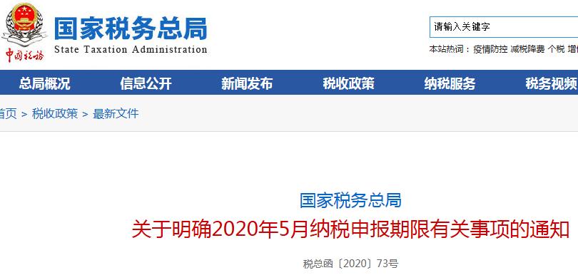 2020年5月纳税申报期限延长到5月22日