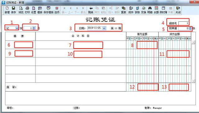 金蝶账务处理超全操作流程
