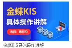 金蝶财务软件超全指南