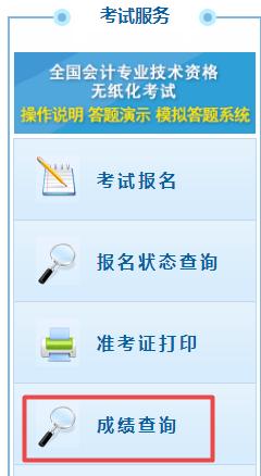 2020年宁夏初级会计考试成绩查询入口