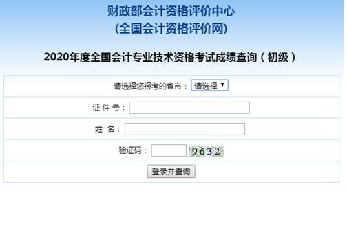 2020年宁夏初级会计师成绩查询流程