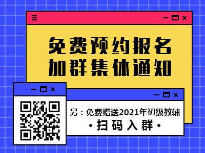 【通知】2021年安阳初级会计师考试时间安排