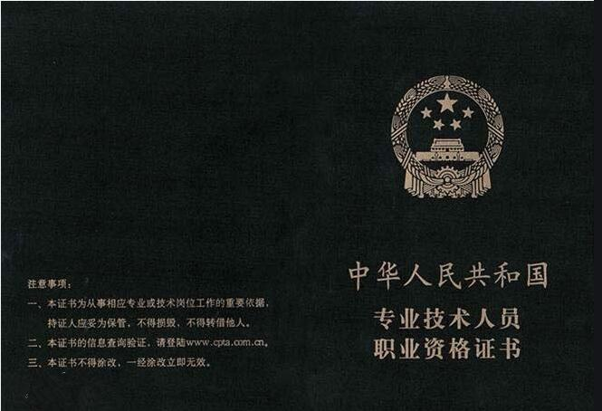 税务师证书样式