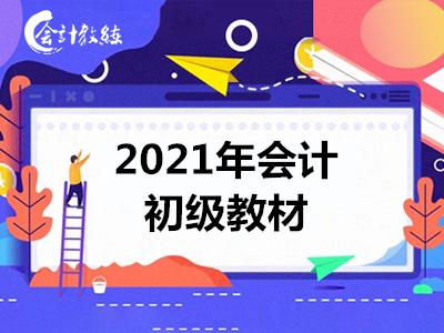 2021年会计初级教材什么时候出来