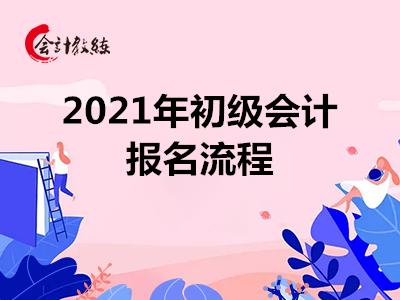 2021年会计初级考试网上报名流程图解