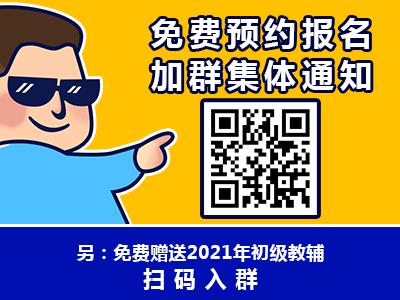 【通知】2021年韶关初级会计职称考试时间安排