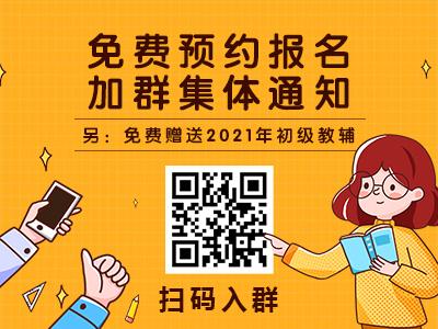【通知】2021年绍兴初级会计考试时间安排