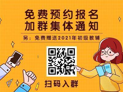 【通知】2021年宁波初级会计考试时间安排