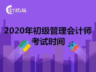 2020年初级管理会计师考试时间