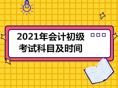 2021年会计初级考试科目及时间