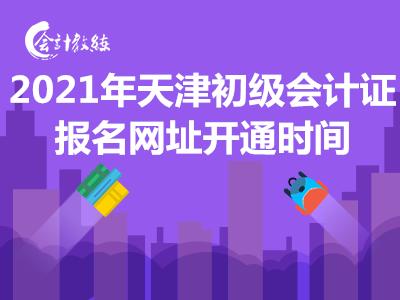 2021年天津初级会计证报名网址开通时间确定了