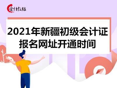 2021年新疆初级会计证报名网址什么时间可以进入