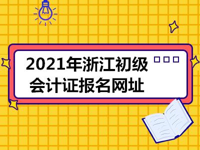 2021年浙江初级会计证报名网址是哪个