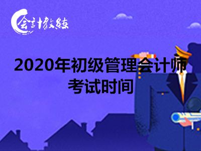 2020年郑州初级管理会计师考试时间