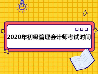 2020年镇江管理会计师初级考试时间