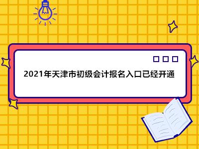 2021年天津市初级会计报名入口已经开通