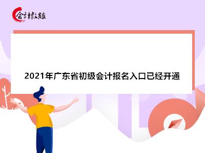 2021年广东省初级会计报名入口已经开通