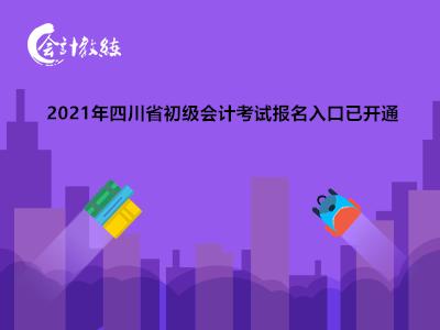 2021年四川省初级会计考试报名入口已开通