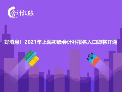好消息!2021年上海初级会计补报名入口即将开通