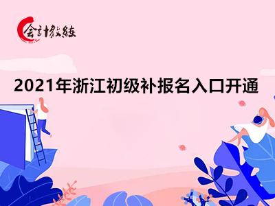 2021年浙江初级会计补报名入口将于12月23日开通