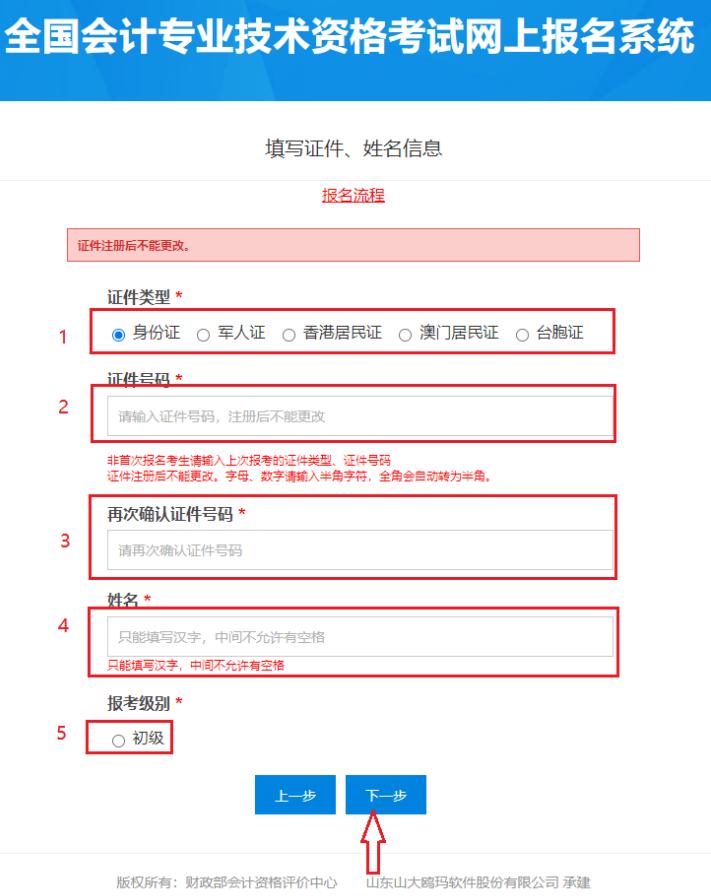 填写证件、姓名信息