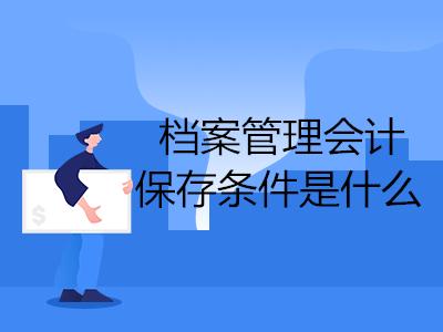 档案管理会计保存条件是什么