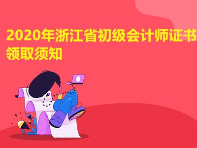 2020年浙江省初级会计师证书领取须知