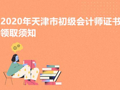 2020年天津市初级会计师证书领取须知