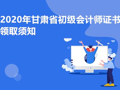 2020年甘肃省初级会计师证书领取须知