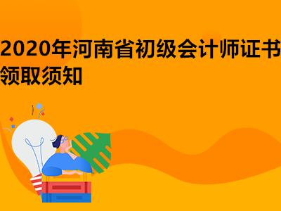 2020年河南省初级会计师证书领取须知