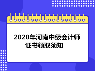2020年河南中级会计师证书领取须知