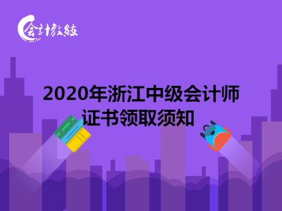 2020年浙江中级会计师证书领取须知