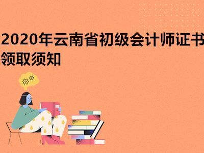 2020年云南省初级会计师证书领取须知