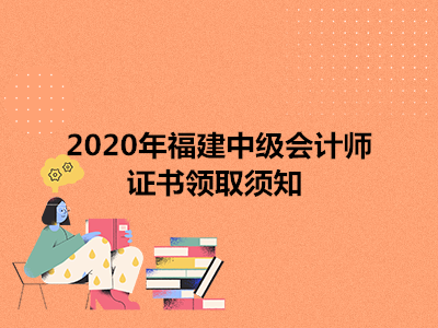 2020年福建中级会计师证书领取须知