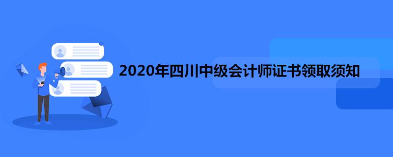 2020年四川中级会计师证书领取须知