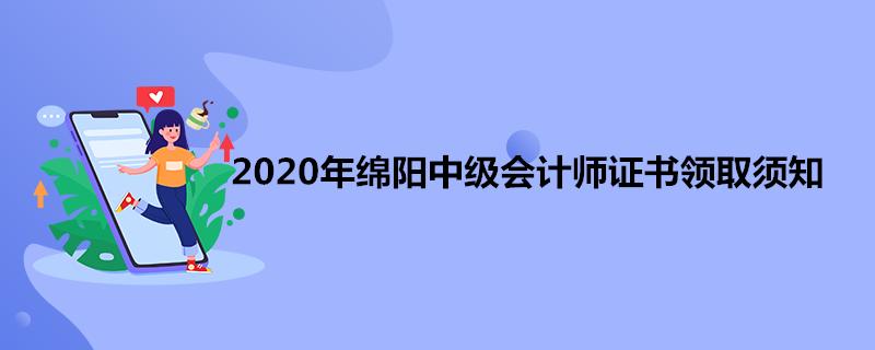 2020年绵阳中级会计师证书领取须知
