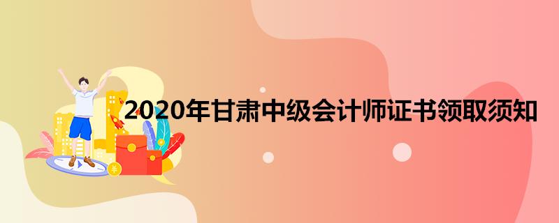 2020年甘肃中级会计师证书领取须知