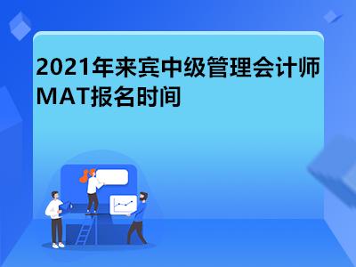 2021年来宾中级管理会计师MAT报名时间