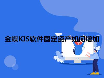 金蝶KIS软件固定资产如何增加