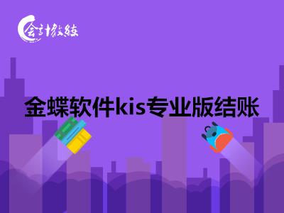 金蝶软件kis专业版结账