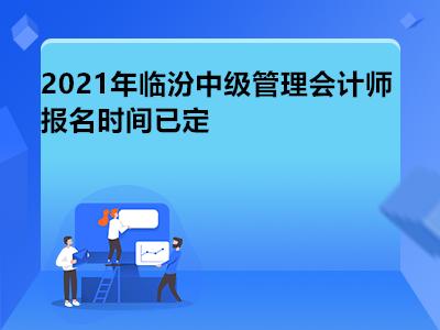 2021年临汾中级管理会计师报名时间已定